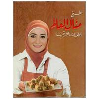 Manal Alalem Hlwyat Cooking Book