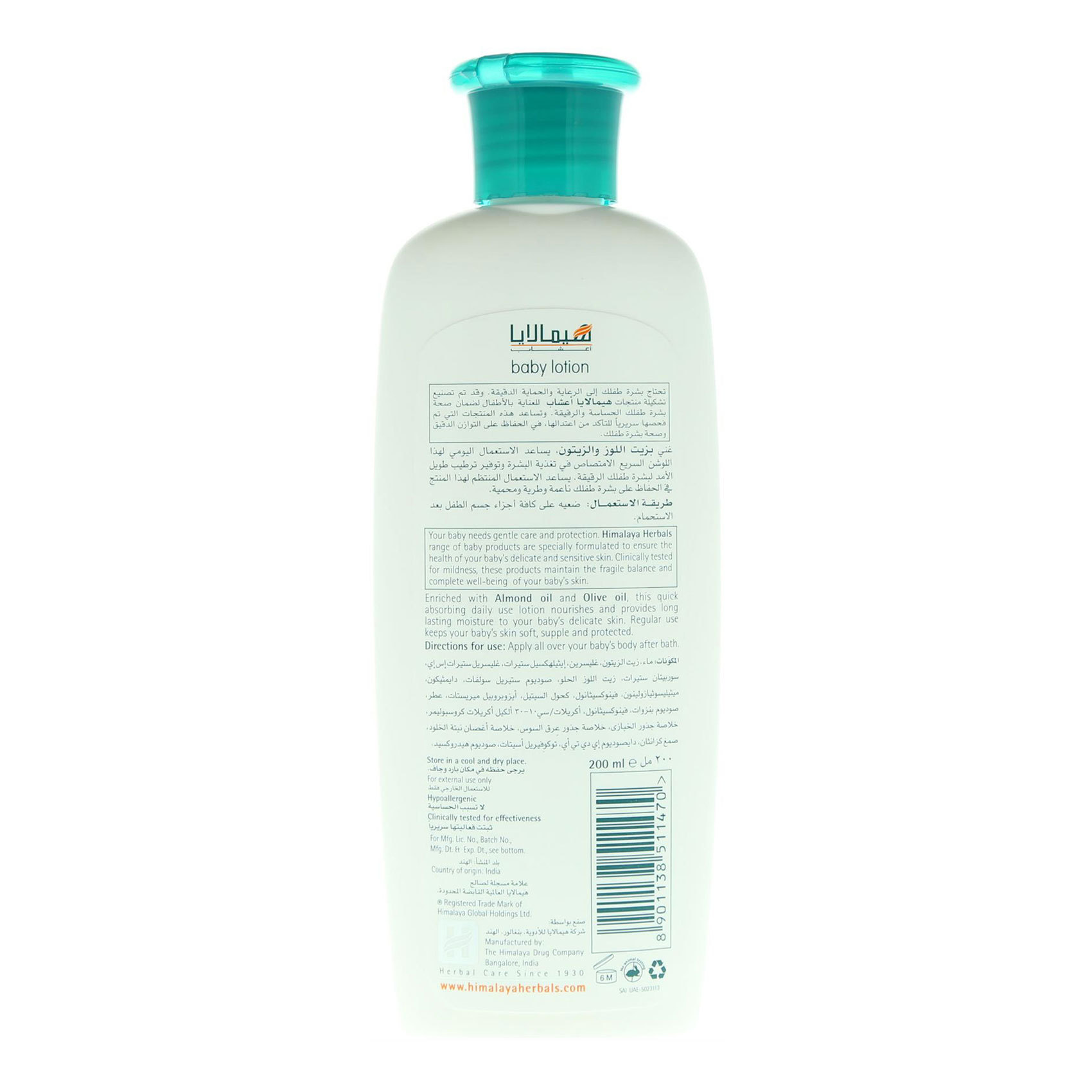 HIMALAYA BB LOTION 200ML
