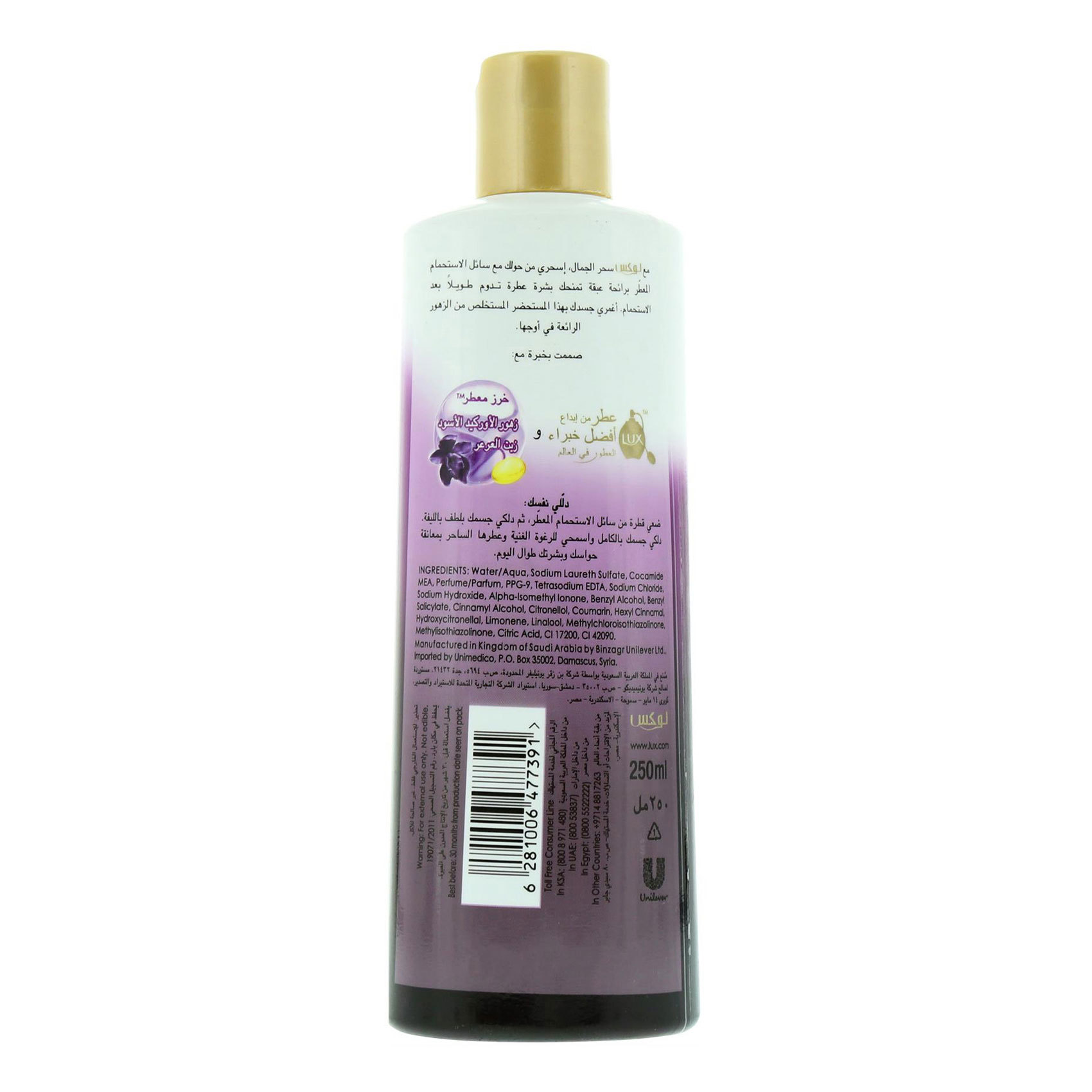 LUX BDY WASH MGCAL BEAUT 250ML