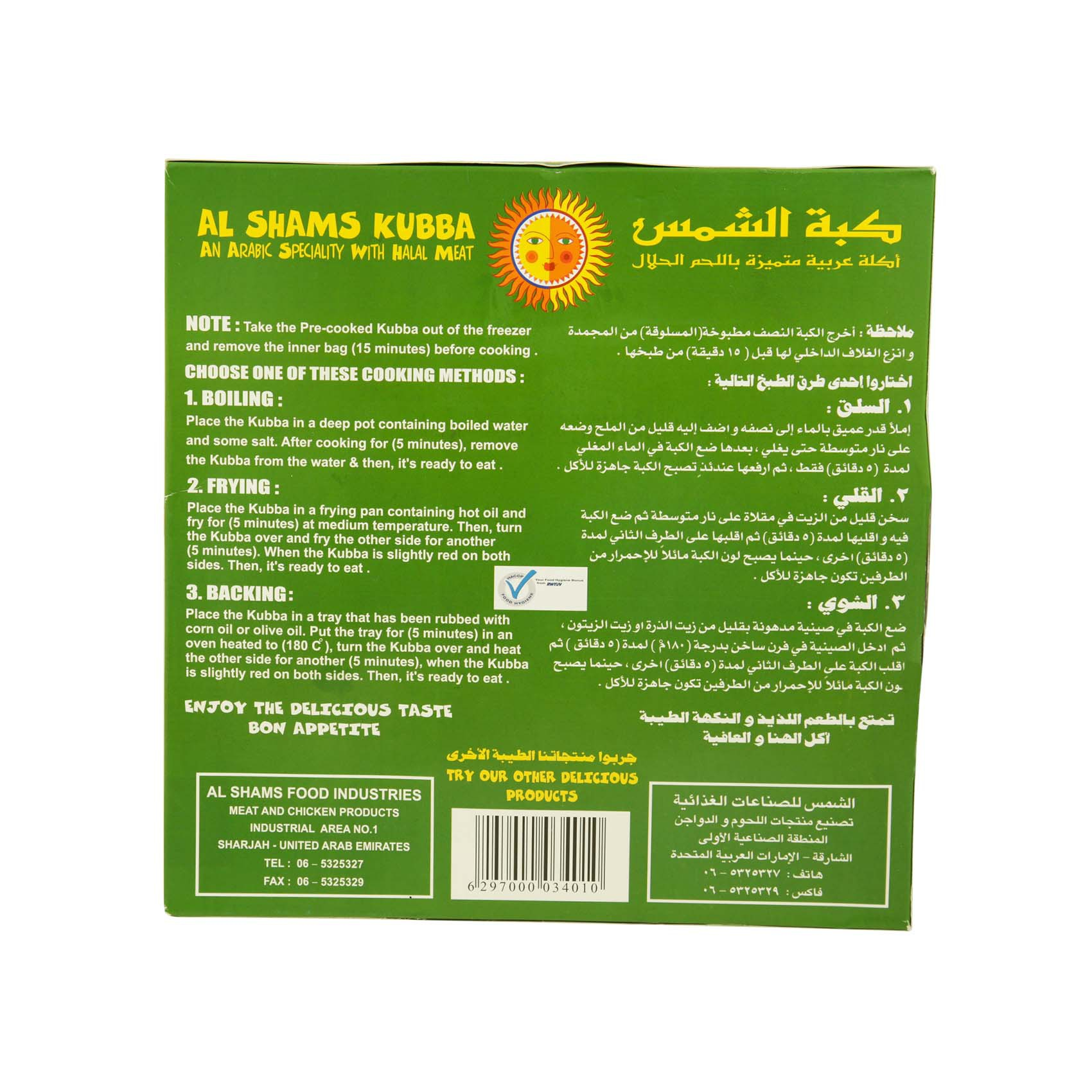 AL SHAMS KUBBA W/MEAT & ALMOND 460G