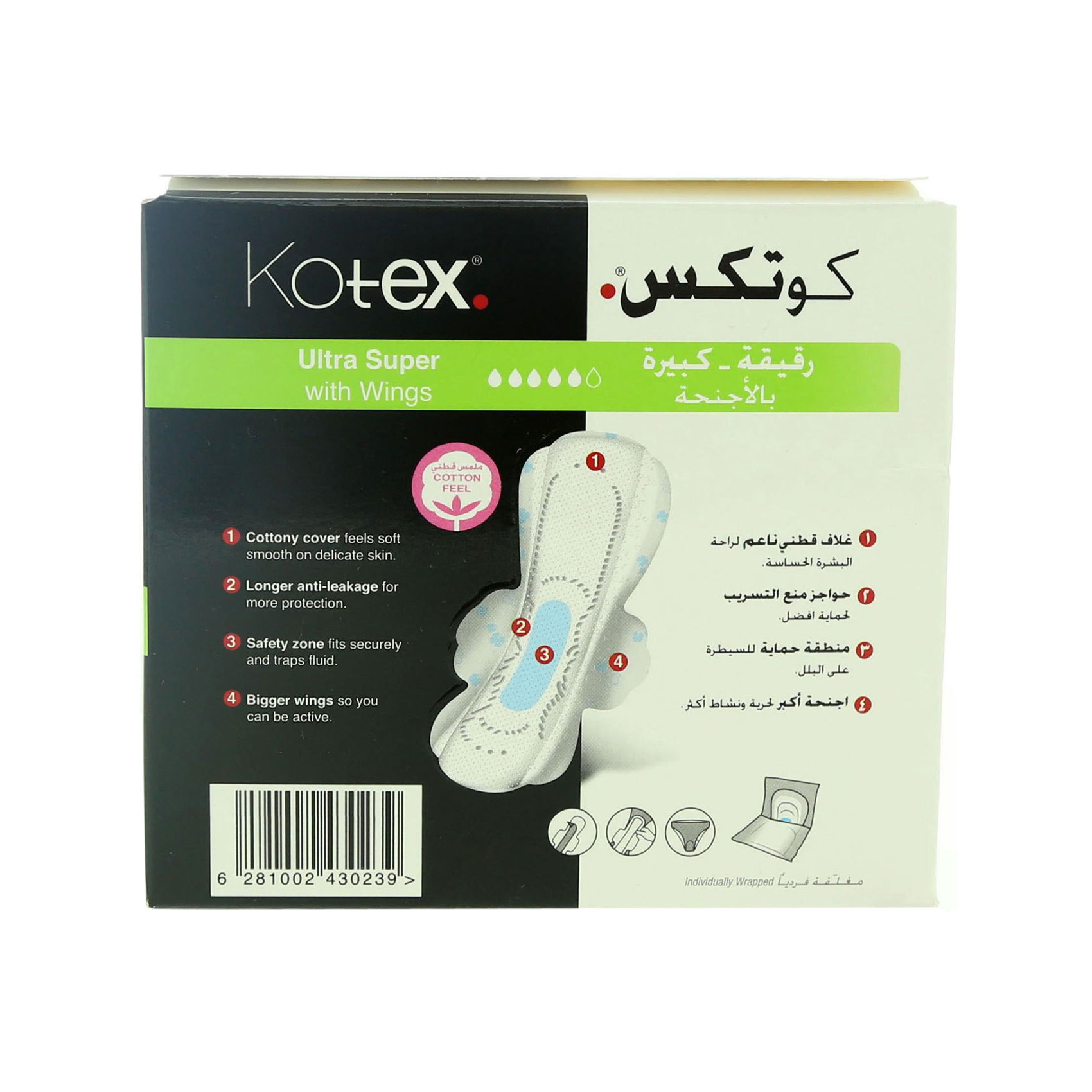 KOTEX ULTRA SUPER WITH WINGS X8