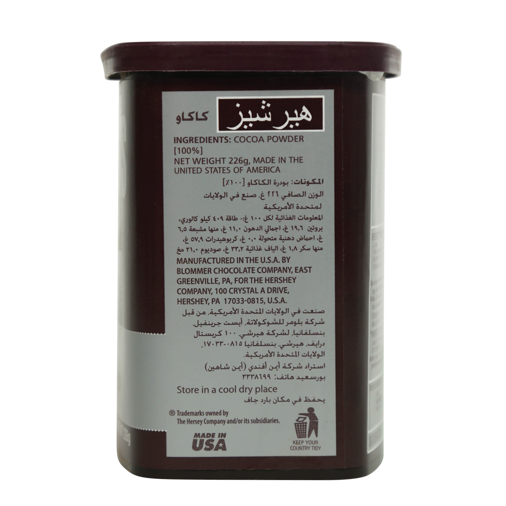 HERSHEY'S COCOA NAT UNSWEET 226G