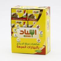 اسناد مكعبات مرقة الدجاج بالبهارات السبعة 29 جرام 24 حبة