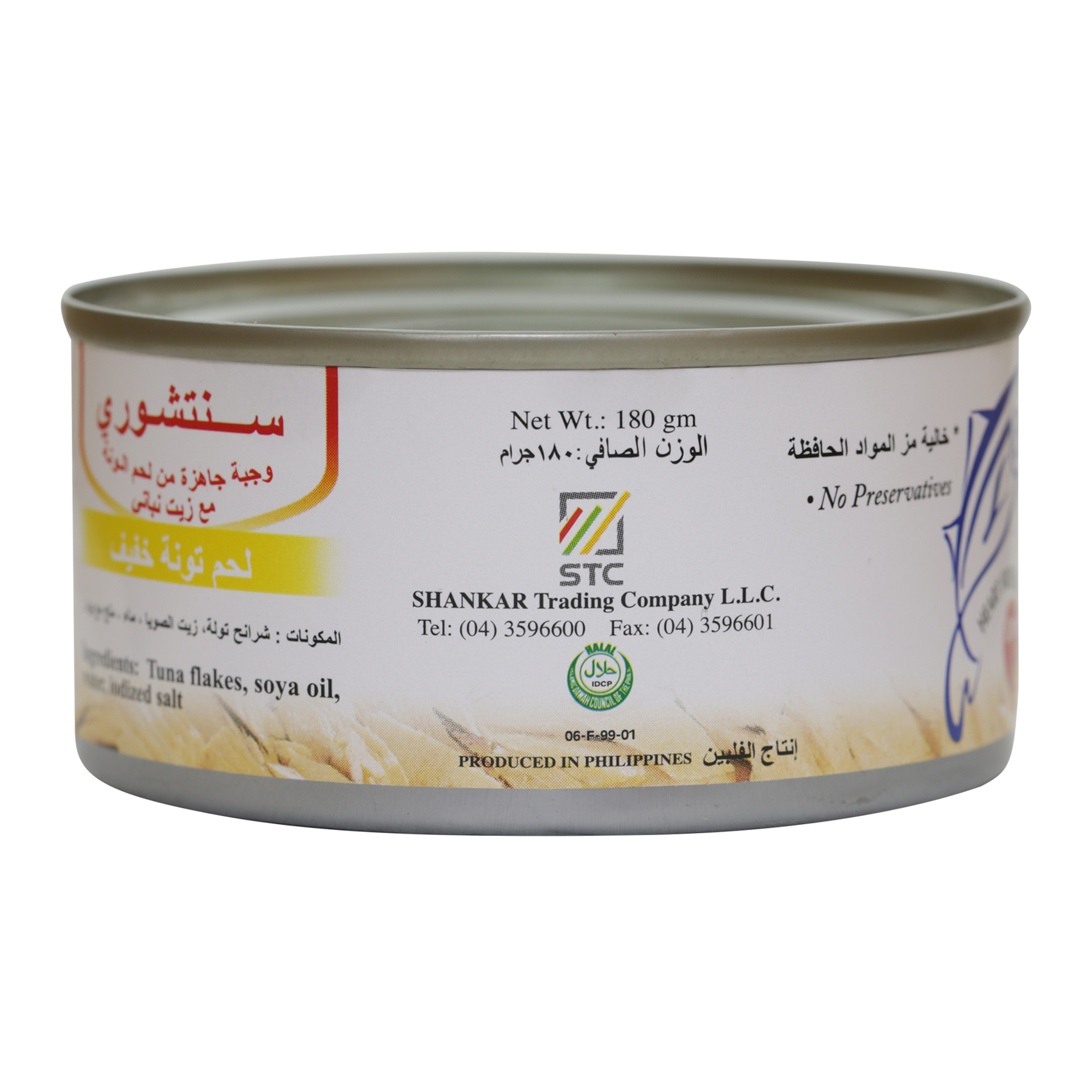 CENTURY TUNA FLAKES OIL 180G