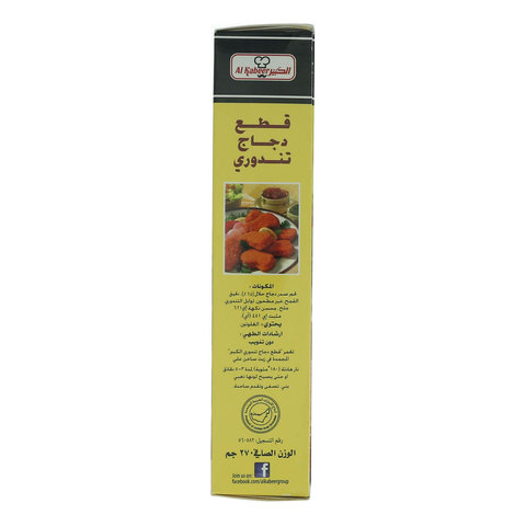 Al-Kabeer-Tandoori-Chicken-Nuggets-270g