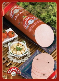 Islamiyeh Smoked Chicken Turkey Mortadella 500g