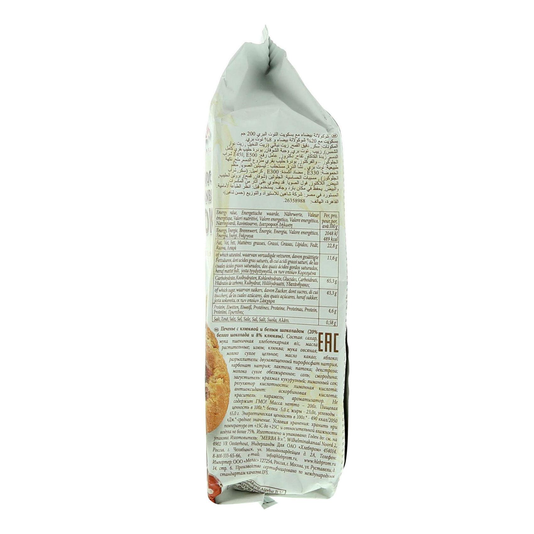 MERBA WHITE CHOCO & CRANBERRY 200GR