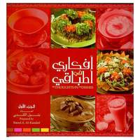 Afkary Special Cooking Book