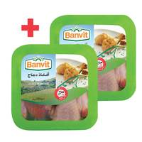 BUY 1 + 1 FREE Banvit Chicken Drumsticks 550g