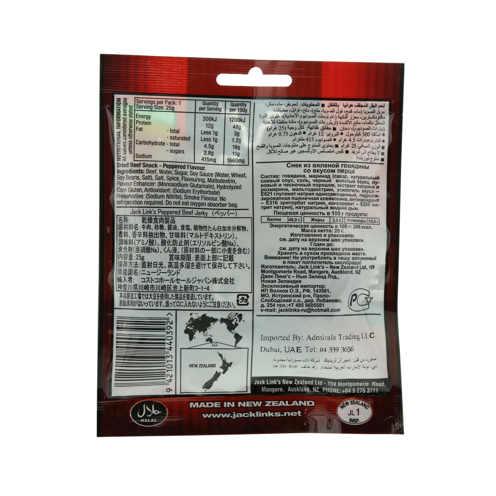 JACK LINK'S JERKY BEEF PEPPERED 25G