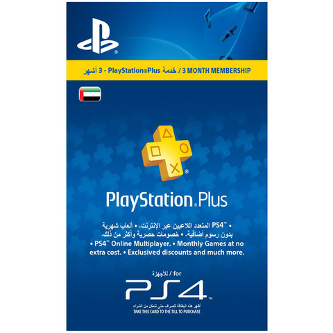 Sony-PlayStation-Plus-90-Days-Membership