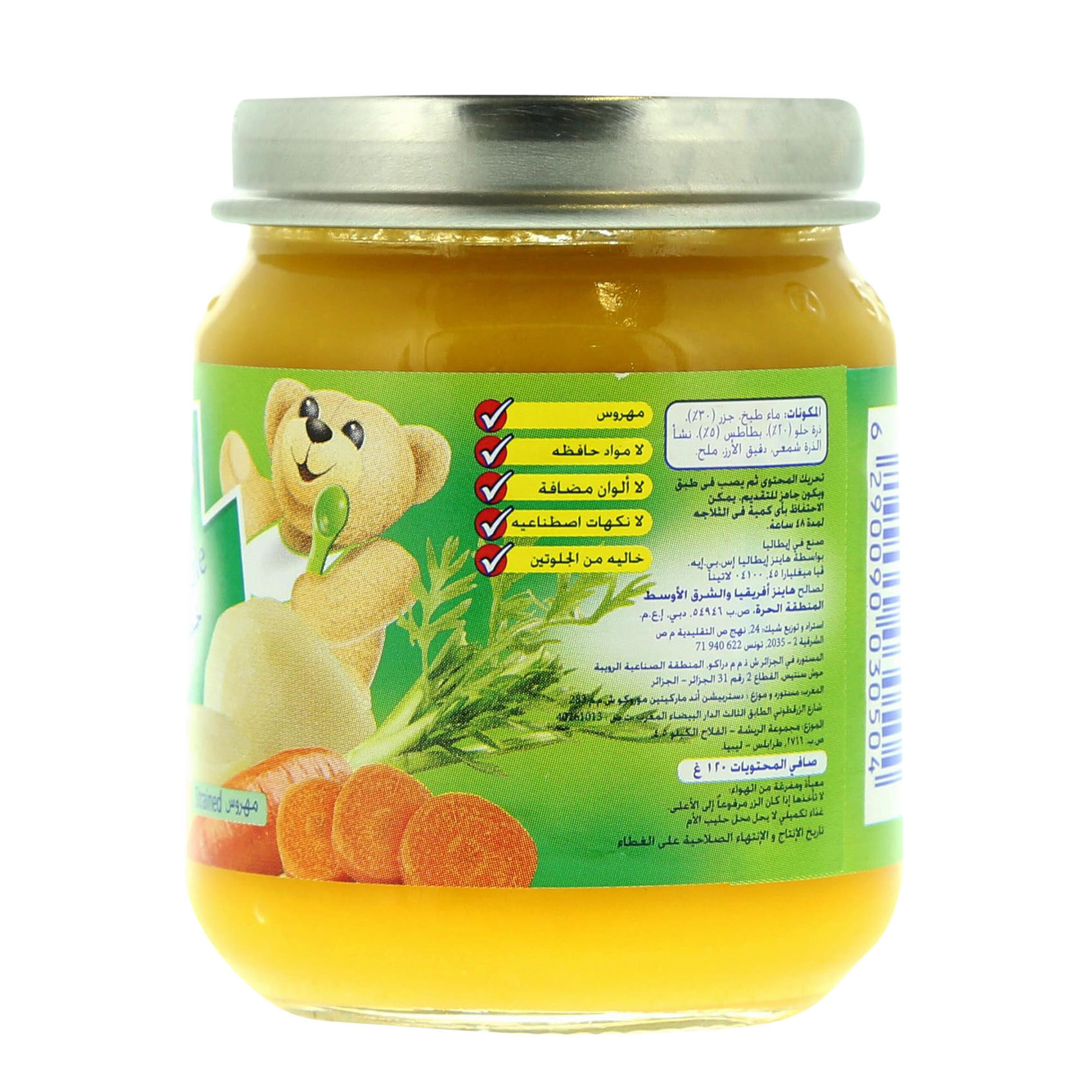 FARLEYS BABY FOOD MIXED VEG. 110G
